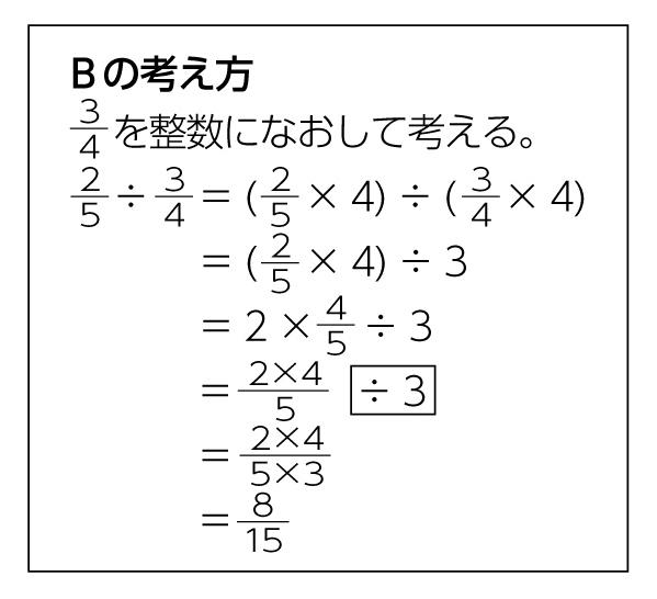 Bの考え方