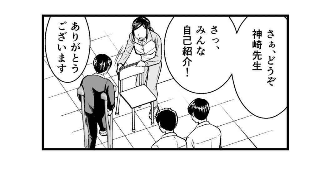さあどうぞ、神崎先生 さっ、みんな自己紹介! ありがとうございます