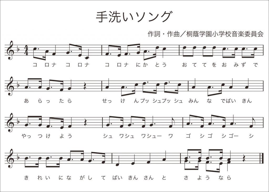 手洗いソング歌詞と楽譜