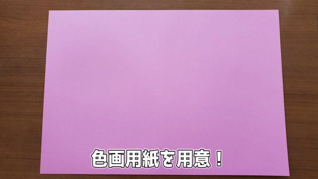 色画用紙を用意!