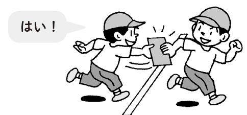 ペーパー(紙や新聞紙)バトンパス