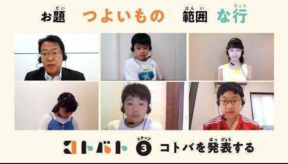 オンラインでコトバトを楽しむ筑波大学附属小学校6年生と桂先生。「コロナ禍でも、オンランで楽しめるのもよいですね」(桂先生)