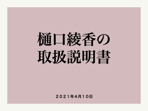樋口綾香の取扱説明書