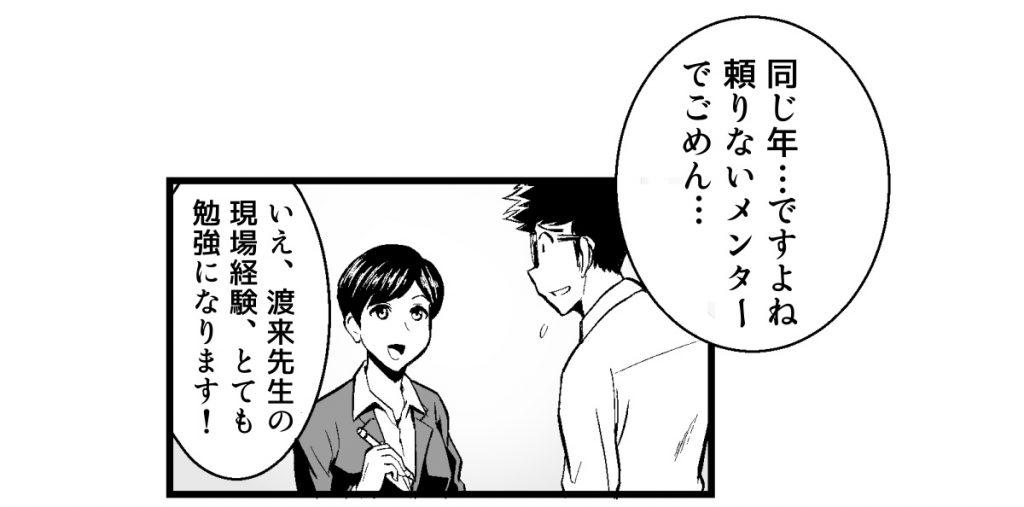 同じ年・・ですよね 頼りないメンターでごめん・・・ いえ、渡来先生の現場経験とても勉強になります!