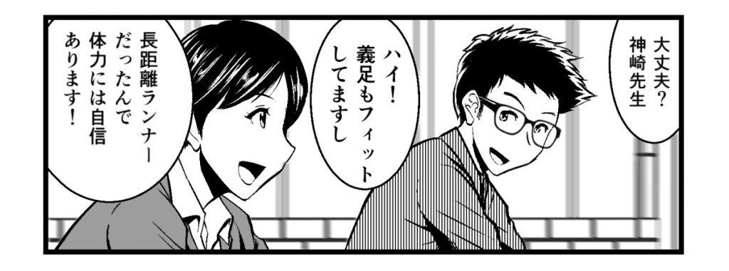 大丈夫?神崎先生 ハイ!義足もフィットしてますし、長距離ランナーだったんで体力には自信あります!