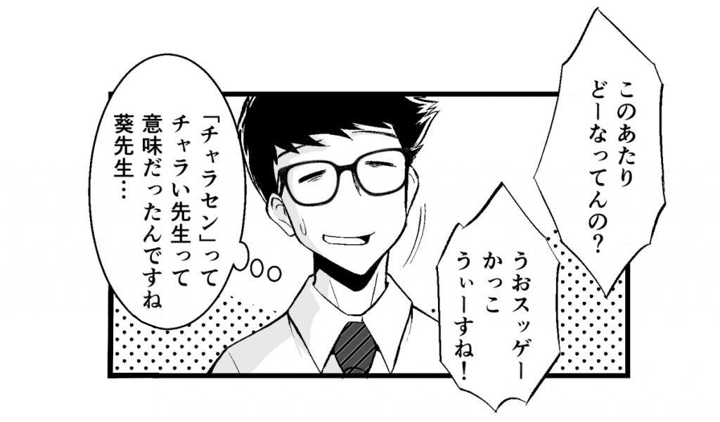 このあたり、どーなってんの? うおスッゲー、かっこういーすね! チャラセンってチャラい先生って意味だったんですね、葵先生・・・・