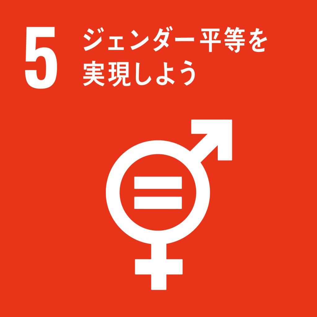 5 ジェンダー平等を実現しようのロゴ