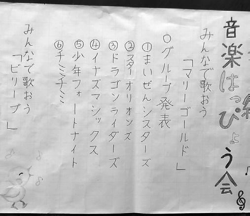 子供たちが書いた発表会のプログラムの例