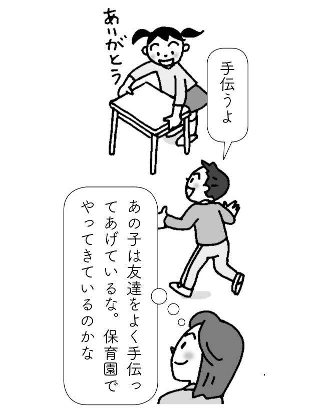 まずは子供の様子をじっくり観察