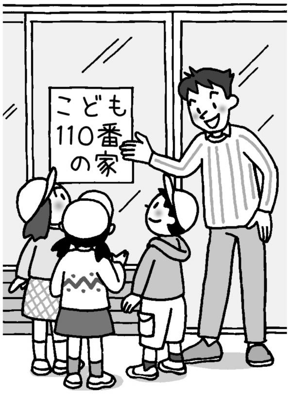 低学年のための安全指導