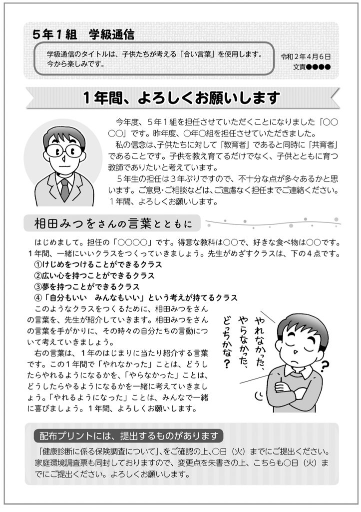 5月の学級通信例【小五】