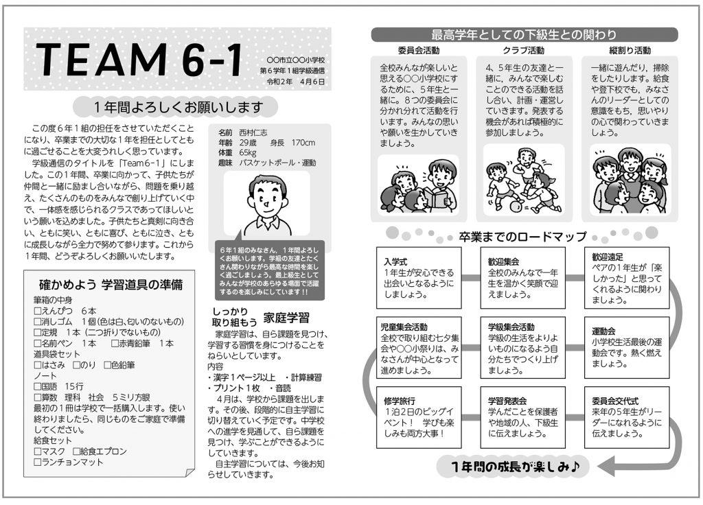 6年生の5月の学級通信の例