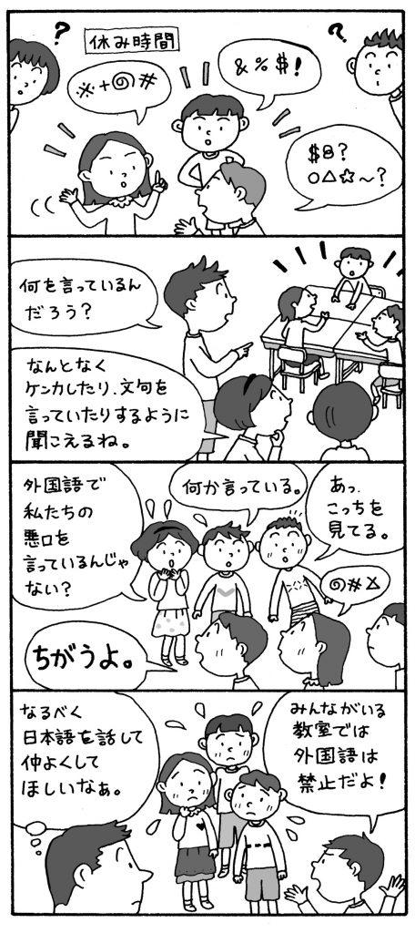 外国人児童の教室での振る舞い