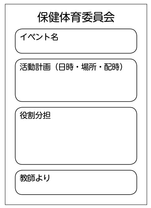 委員会ノート