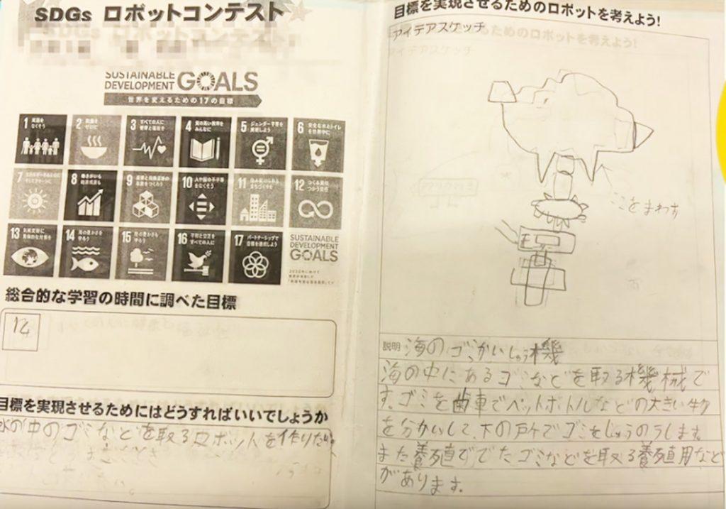 岩本先生4 SDGs1