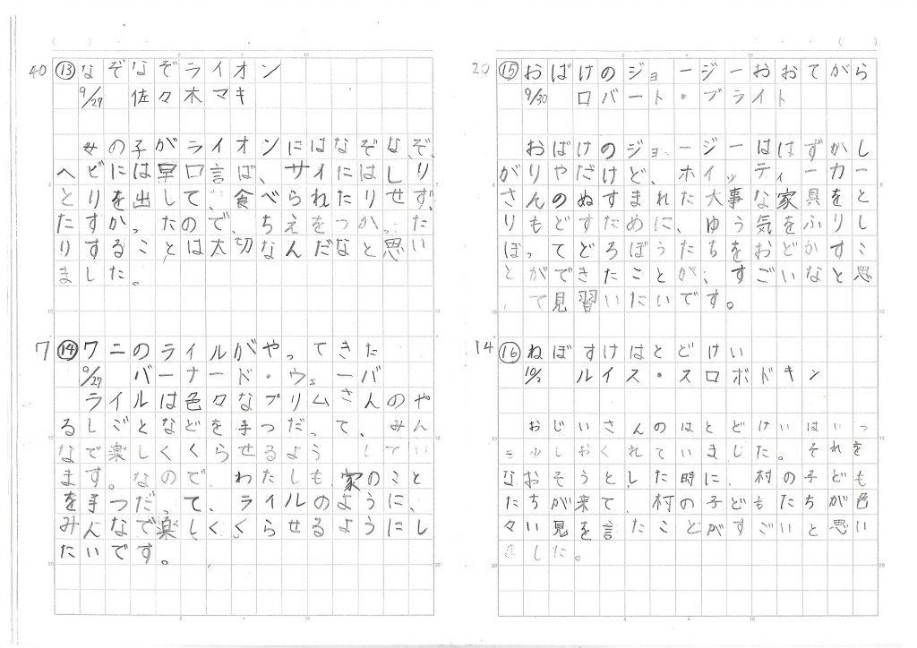 白坂先生が受け持った2年生の「読書ノート」。