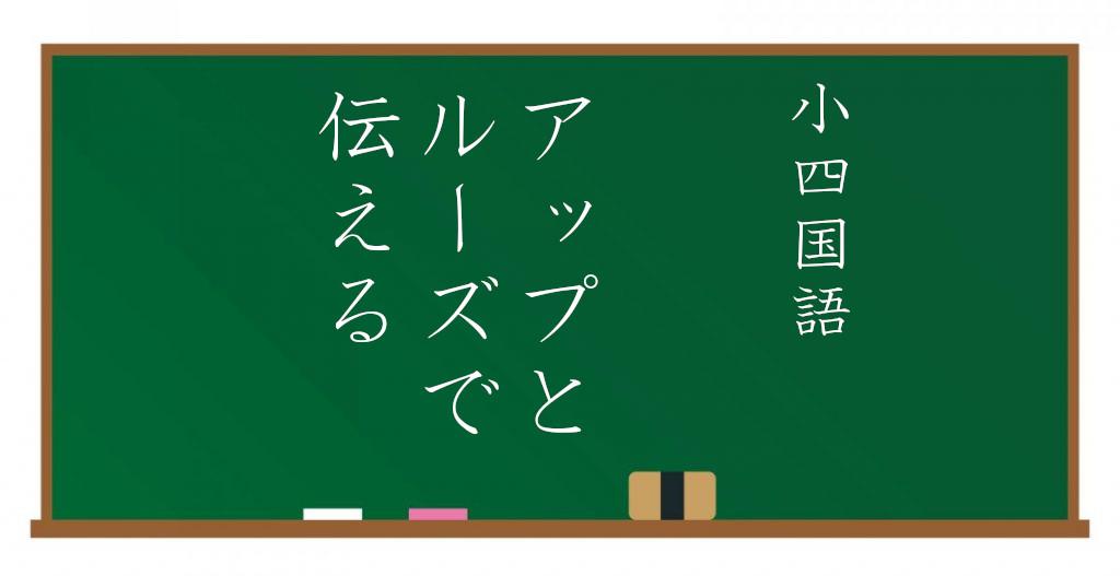 小4国語「アップとルーズで伝える」指導アイデア