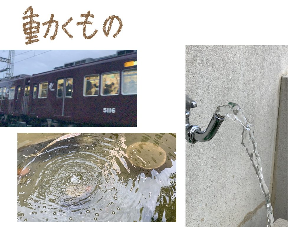 動くもの 電車、池、水道