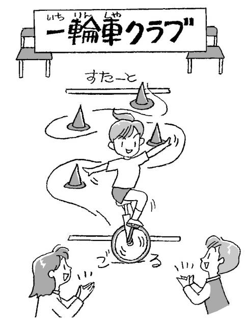 一輪車クラブ