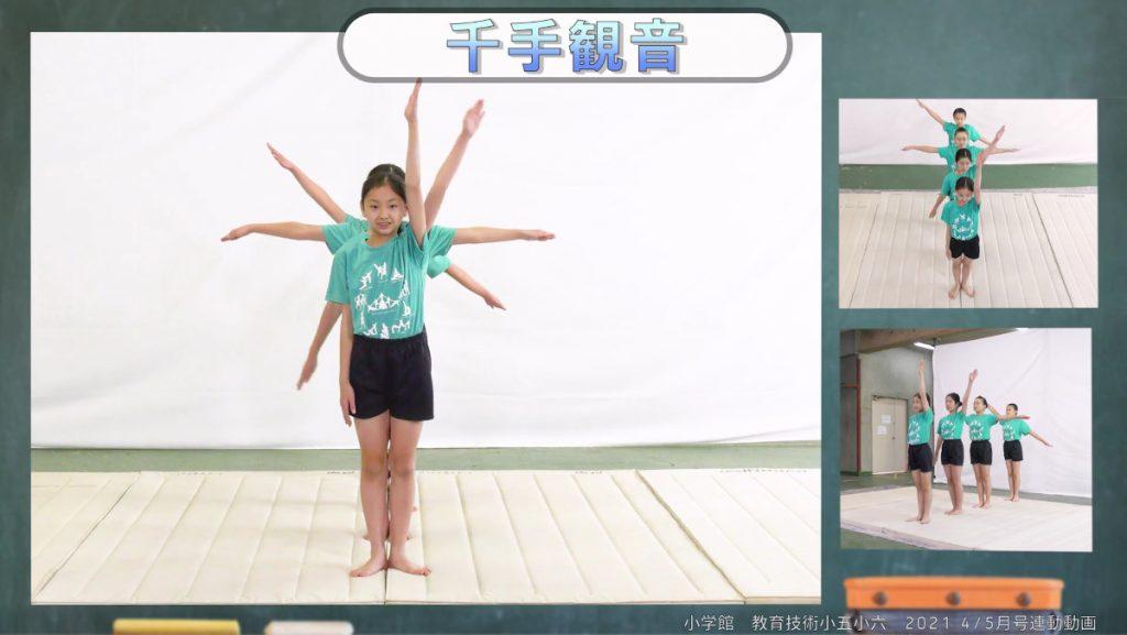 組体操指導動画