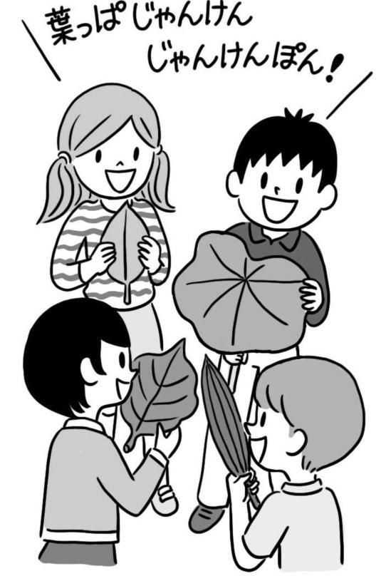 葉っぱじゃんけん(ネイチャーゲーム)