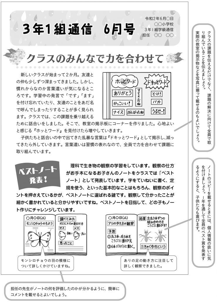 6月の学級通信 作成例【小三】
