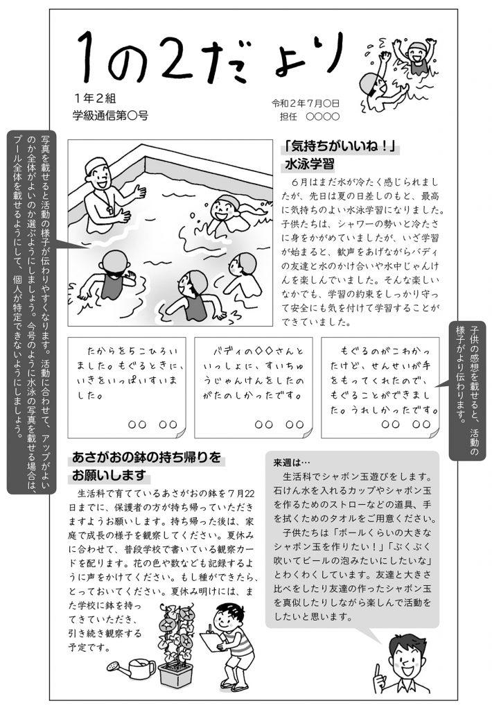 7月の学級通信 作成例【小一】