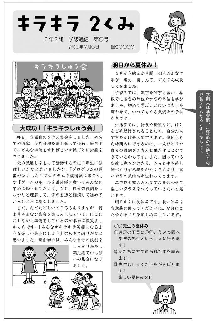 7月の学級通信 作成例【小二】