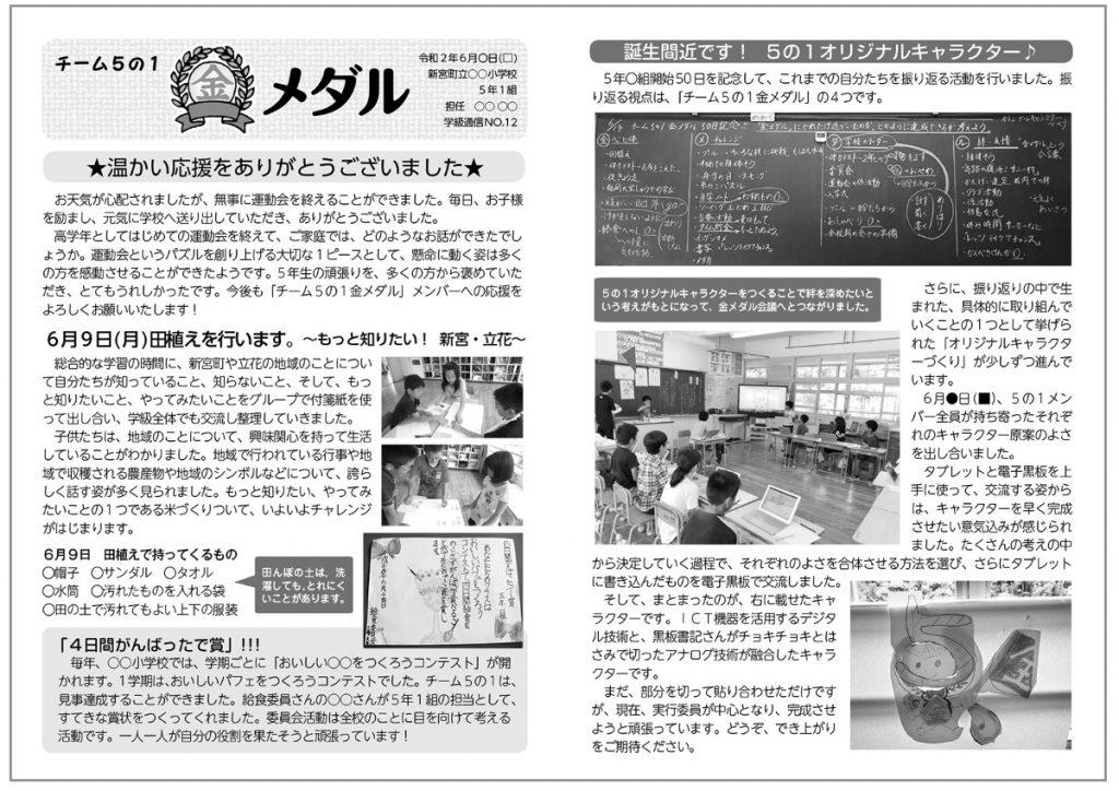 6月の学級通信 作成例【小五】