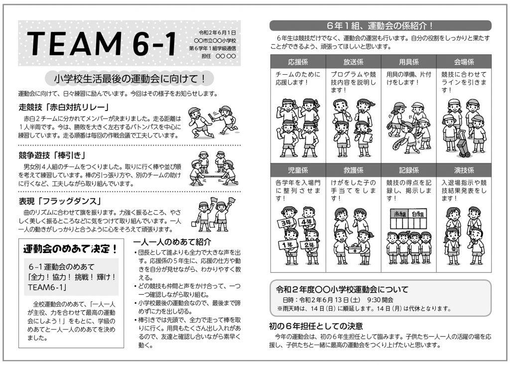 6月の学級通信 作成例【小六】