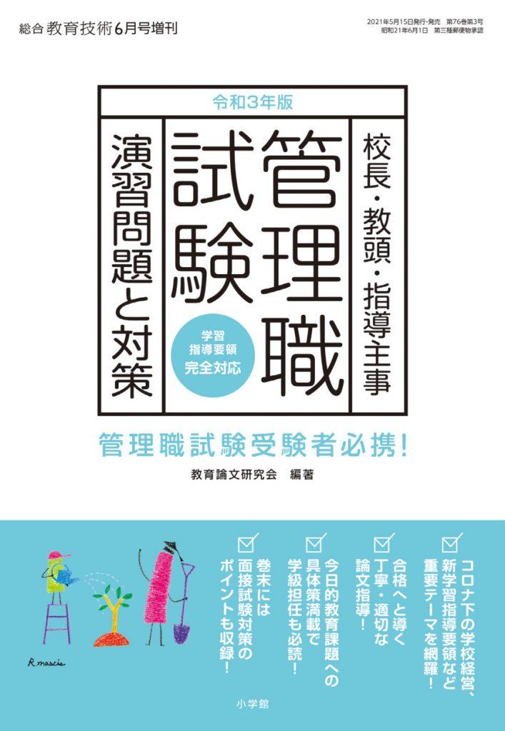 総合教育技術6月号増刊 「管理職試験」表紙画像