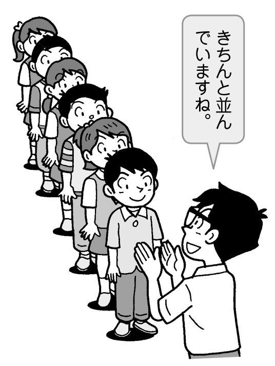 子供たちをほめる教師