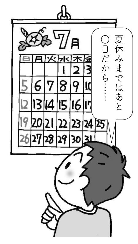 カレンダーを見ている子