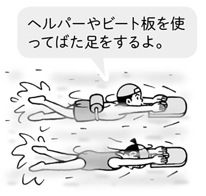 ばた足泳ぎ