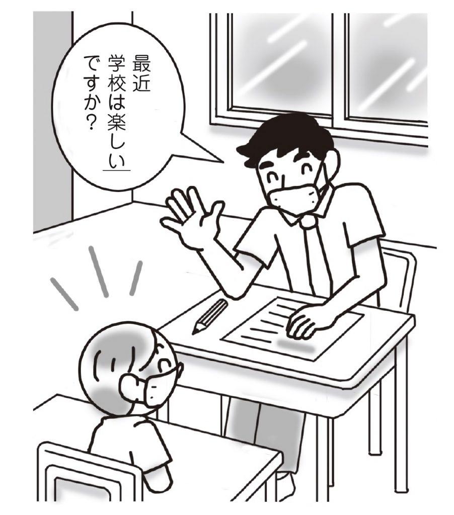 子供と個人面談をする先生のイラスト。