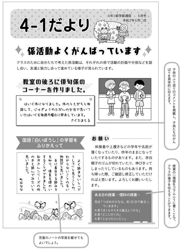 6月の学級通信 作成例【小四】