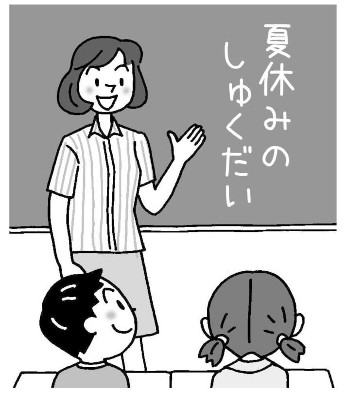 夏休みの学習課題の出し方