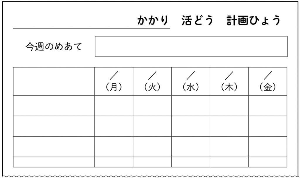 活動予定表