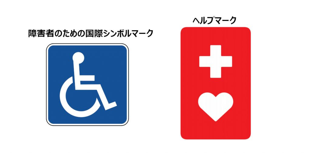 障碍者のための国際シンボルマークとヘルプマーク