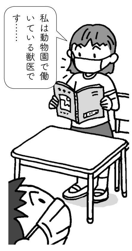 音読する子