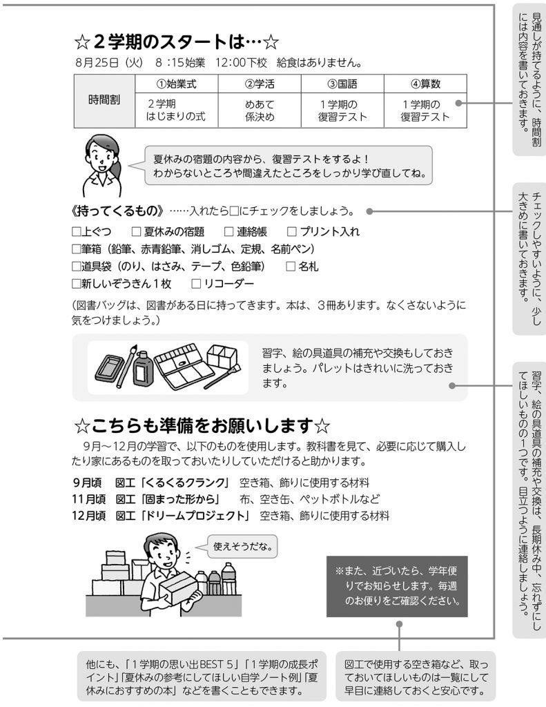 7月の学級通信 作成例【小六】