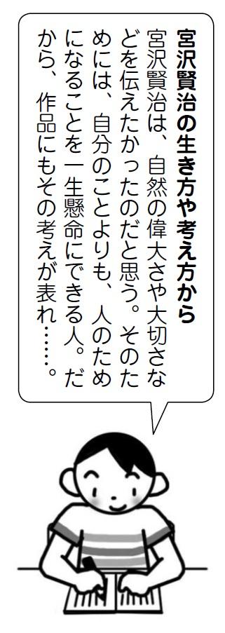 資料を読み、宮沢賢治の生き方・考え方を捉えよう