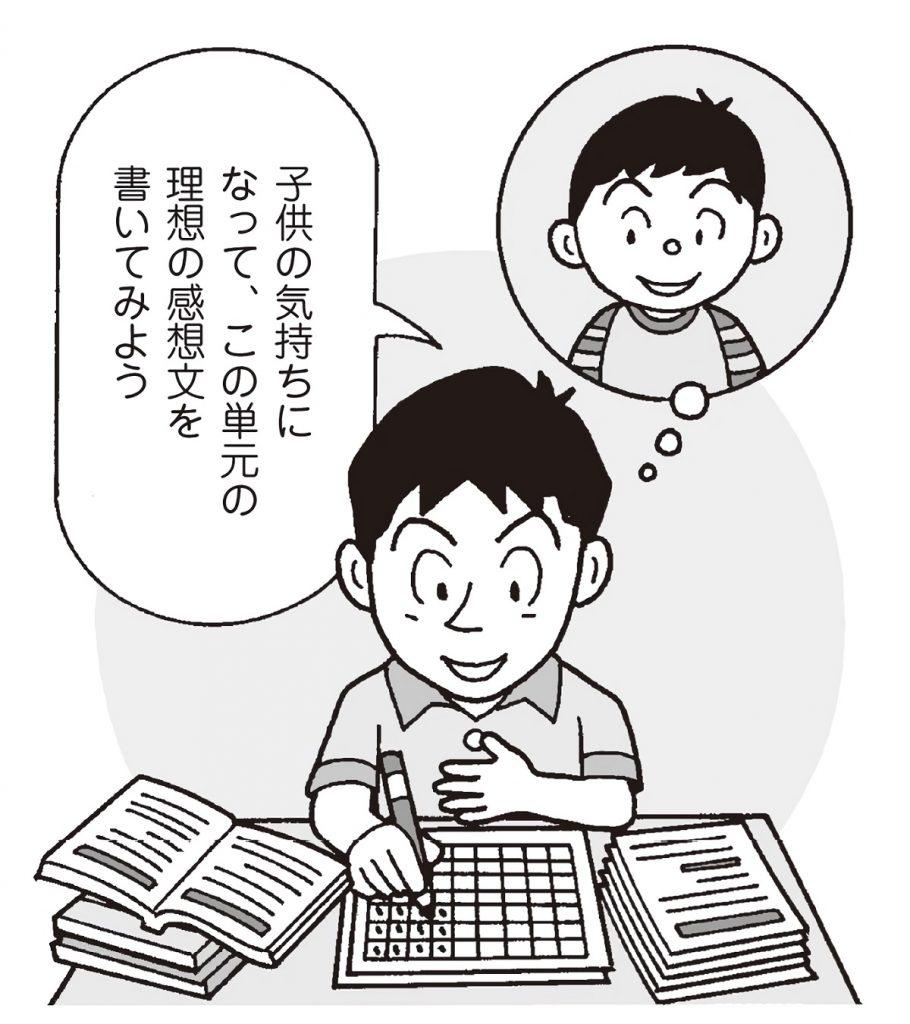 子供の気持ちになって授業の感想を書いている先生のイラスト