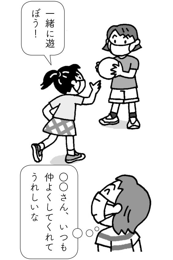 子「一緒に遊ぼう!」