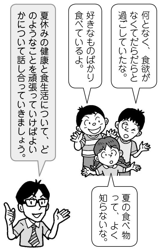 子供と教師