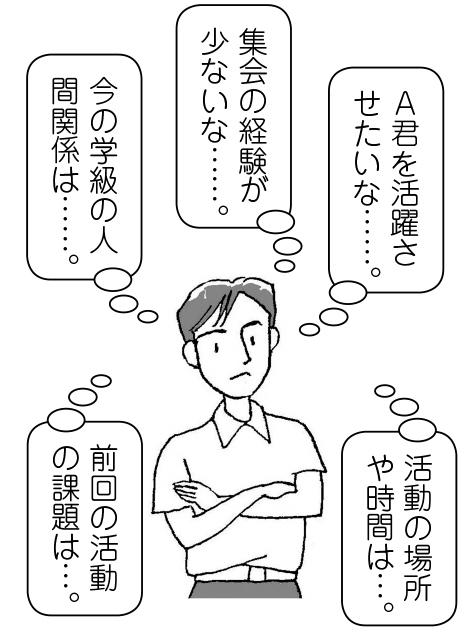 考える教師