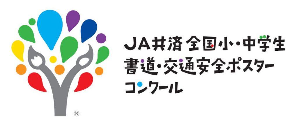JA共済 全国小・中学生 書道・交通安全ポスターコンクール