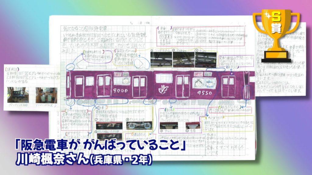 川崎楓奈さんの作品「阪急電車ががんばっていること」