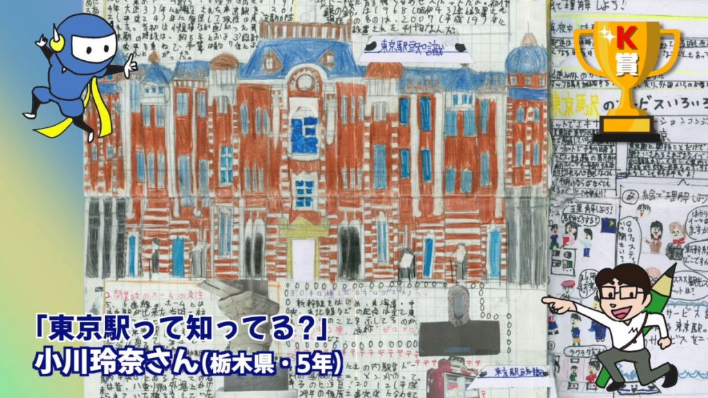 K賞の小川玲奈さんの作品は「東京駅って知ってる?」