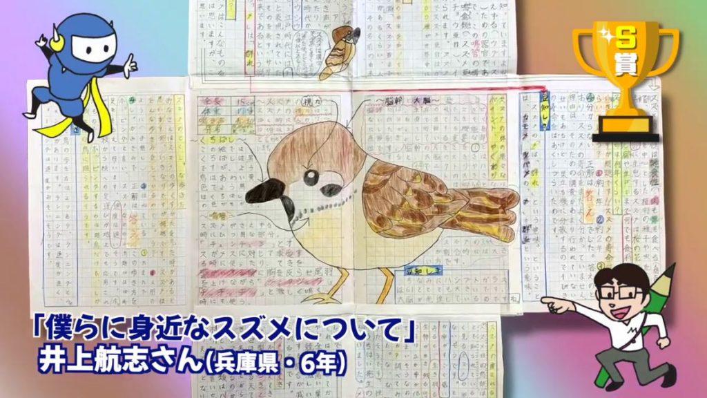 井上航志さんの作品「僕らに身近なスズメについて」